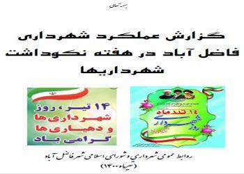 گزارش عملکرد شهرداری فاضل آباد در هفته نکوداشت شهرداری ها