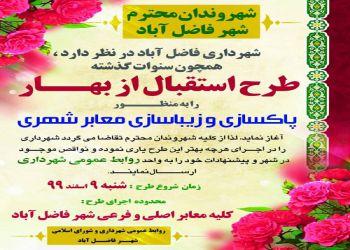 اجرای طرح استقبال از بهار در شهر فاضل آباد